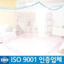국산 사각 모기장 침대모기장 (화이트계열) 7~8인용