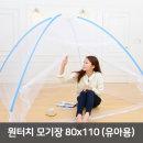 원터치 모기장 텐트형 80x110 (유아용)