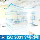 국산 사각 모기장 침대모기장 (블루투톤계열) 3~4인용