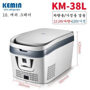 차량용소형냉장고(38L)승용차/가정용 겸용 에쉬그레이
