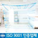 국산 사각 모기장 침대모기장 (블루투톤계열) 4~5인용