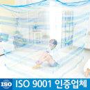 국산 사각 모기장 침대모기장 (블루투톤계열) 5~6인용