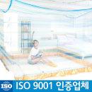 국산 사각 모기장 침대모기장 (블루투톤계열) 7~8인용