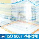 국산 사각 모기장 침대모기장 (블루투톤계열) 9~10인용