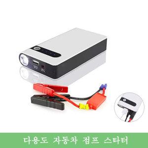 자동차 점프 스타터 긴급시동/대용량 보조배터리