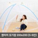 원터치 모기장 텐트형 200x200 (5~6인용)