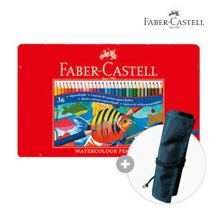 파버카스텔 수채 색연필 36색(틴) +두루마리36색용