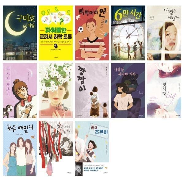 특서 청소년 문학 1-13권 세트(전13권)