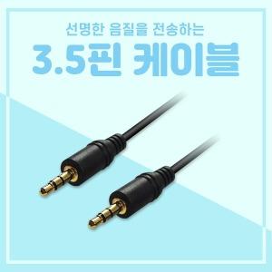 두루MS 선명한 음질을 전송 3.5 to 3.5핀 케이블 1.5M