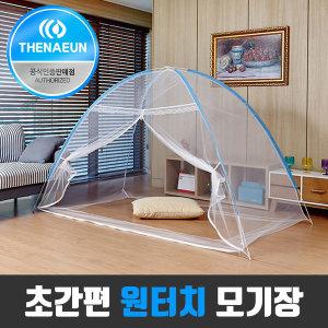 슈퍼싱글 원터치 모기장 2-3인용
