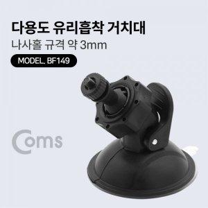 (Coms) 다용도 유리 흡착 거치대 나사홀 3mm BF149