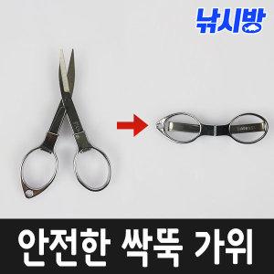 낚시방 안전한 싹뚝 가위/편납가위/나일론.카본.합사