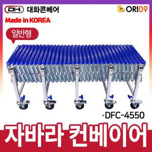 대화콘베어 DFC4550(일반형)자바라컨베이어 1430~4980