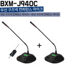 스탠드마이크 무선 구즈넥 컨퍼런스 BXM-J940C 2개발송