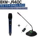스탠드마이크 무선 구즈넥 컨퍼런스 BXM-J940C+핸드