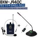 스탠드마이크 무선 구즈넥 컨퍼런스 BXM-J940C+헤드