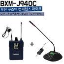 스탠드마이크 무선 구즈넥 컨퍼런스 BXM-J940C+핀