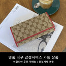 (명품직구) GG 캔버스 플랩 장지갑 346058-KY9LG