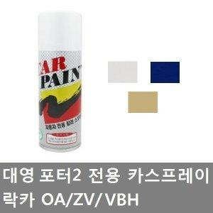 대성부품/포터2 카페인트/포터2 차량용락카/OA/ZV