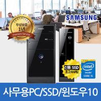 1년무상AS/정품 윈도우10/신품SSD장착/A급 중고컴퓨터