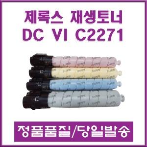 제록스 DC VI C2271 재생토너 C3371 CT202636 빨강