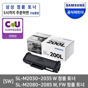 정품 프린터토너 MLT-K200L 인증점 2030/2035/2080/85