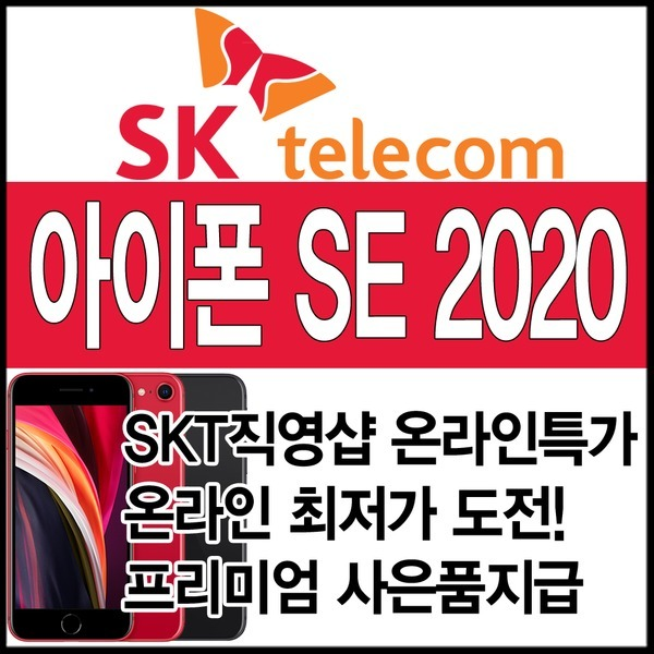 SKT 애플 아이폰SE 2020 프리미엄사은품지급