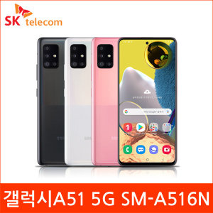 SKT 기기변경 갤럭시A51 5G SM-A516N 요금제자유