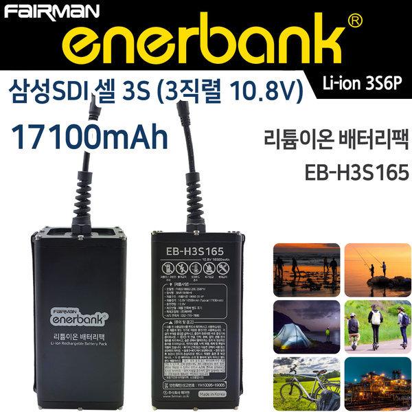 대용량 리튬이온 배터리팩 10.8V 17100mAh EB-H3S165
