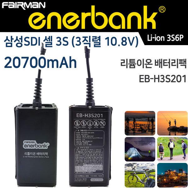 대용량 리튬이온 배터리팩 10.8V 20700mAh EB-H3S201