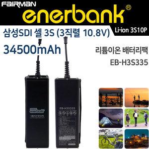 대용량 리튬이온 배터리팩 10.8V 34500mAh EB-H3S335