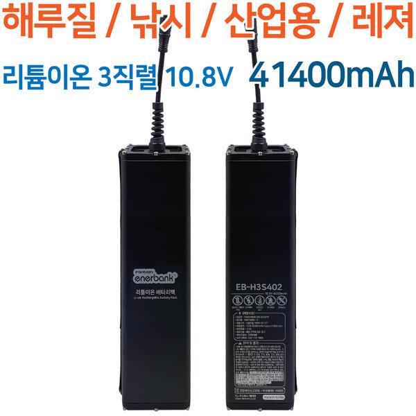 대용량 리튬이온 배터리팩 10.8V 41400mAh EB-H3S402