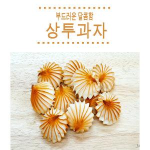경성명과 수제 상투과자 (밤과자)3봉 빅세일