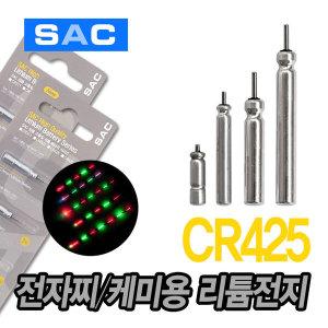 SA커머스 CR425 전자찌 배터리 (낱개1개) 초특가