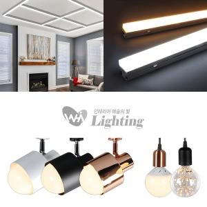 레일조명 LED주방등 식탁등 레일등 인테리어조명