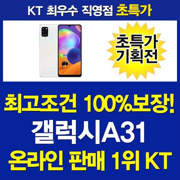 KT온라인판매1위/갤럭시A31/SM-A315N/역대급혜택할인
