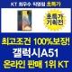삼성전자 / KT온라인판매1위/갤럭시A51/SM-N516N/역대급혜택증정