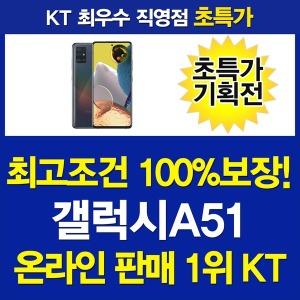 KT온라인판매1위/갤럭시A51/SM-N516N/역대급혜택증정