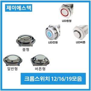 자동차 크롬 스위치 LED 원형 12V 토글 푸쉬락 푸쉬온