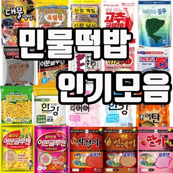 월화피싱 민물떡밥 한강 라이어 마루큐 글루텐 어분