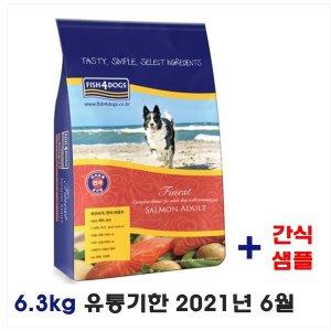 피쉬포독 연어 어덜트 6.3kg 눈물 사료 +간식 샘플증정