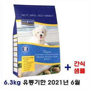 피쉬포독 화이트피쉬 어덜트 6.3kg 눈물사료 +간식샘플