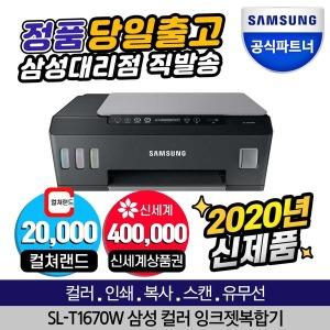 P..SL-T1670W 삼성 정품무한잉크젯복합기 최대25%할인