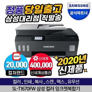 P..SL-T1670FW 삼성 정품무한잉크젯복합기 최대25%할인