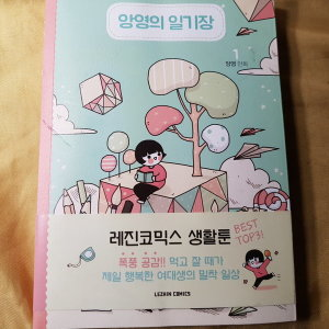 양영의 일기장1/양영.레진코믹스.2016
