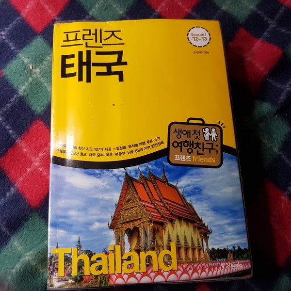 프렌즈 태국/중앙북스.2012