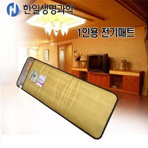 한일 싱글 전기매트 1인용 담요 장판/기숙사 병원침대