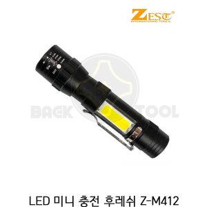 제스트 LED 미니 충전후레쉬 Z-M412 렌턴 줌후레쉬
