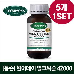 톰슨  원어데이 밀크씨슬 42000 (60캡슐)X5개