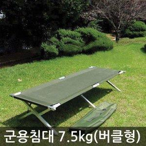 군용침대(버클형)7.5kg